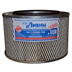 Воздушный фильтр 740-1109560-10А Ливны (ЛААЗ)
