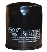 Масляный фильтр 3105-1017010 Ливны (ЛААЗ) КЛАССИК-406